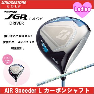2017年9月発売 BRIDGESTONE(ブリヂストン) TOUR B JGR LADY DRIVER ツアービーJGR ドライバー AiR Speeder L カーボンシャフト レディースゴルフクラブ|somethingfour