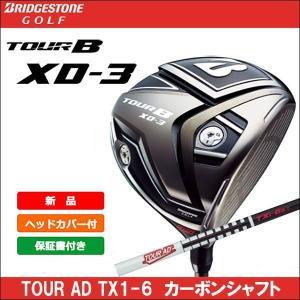 TOUR B XD3 ドライバー  操作性と許容性を追求し、 飛びをコントロール。  ・クラブ(日本...