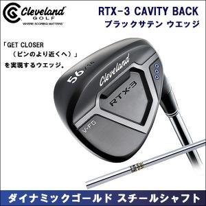 取寄せ商品 Cleveland(クリーブランド) RTX-3 CAVITY BACK ブラックサテン ウエッジ ダイナミックゴールド スチールシャフト ゴルフクラブ|somethingfour