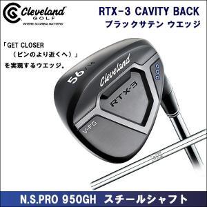 取寄せ商品 Cleveland(クリーブランド) RTX-3 CAVITY BACK ブラックサテン ウエッジ N.S.PRO 950GH スチールシャフト ゴルフクラブ|somethingfour