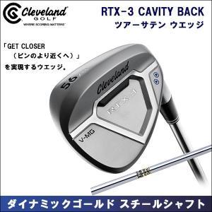 取寄せ商品 Cleveland(クリーブランド) RTX-3 CAVITY BACK ツアーサテン ウエッジ ダイナミックゴールド スチールシャフト ゴルフクラブ|somethingfour