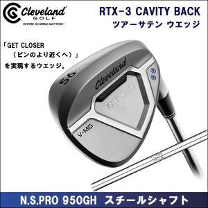 取寄せ商品 Cleveland(クリーブランド) RTX-3 CAVITY BACK ツアーサテン ウエッジ N.S.PRO 950GH スチールシャフト ゴルフクラブ|somethingfour