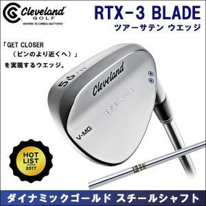 取寄せ商品 Cleveland(クリーブランド) RTX-3 BLADE ツアーサテン ウエッジ ダイナミックゴールド スチールシャフト ゴルフクラブ|somethingfour