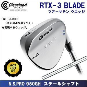 取寄せ商品 Cleveland(クリーブランド) RTX-3 BLADE ツアーサテン ウエッジ N.S.PRO 950GH スチールシャフト ゴルフクラブ|somethingfour