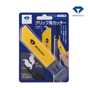 ゆうパケット送料200円(2個まで) DAIYA(ダイヤ) ダイヤグリップカッター AS-410 メ...