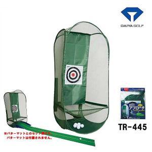【取寄せ商品】DAIYA(ダイヤ) TR-445 ダイヤアプローチ445 練習用品 ゴルフ|somethingfour