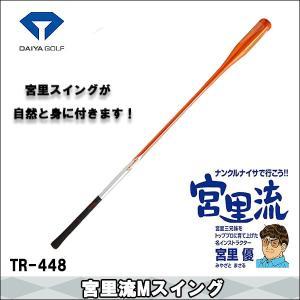 【取寄せ商品】DAIYA(ダイヤ) TR-448 宮里流Mスイング スイング練習用品 ゴルフ|somethingfour