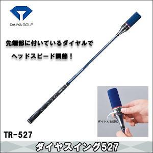【取寄せ商品】DAIYA(ダイヤ) TR-527 ダイヤスイング527 スイング練習用品 ゴルフ|somethingfour