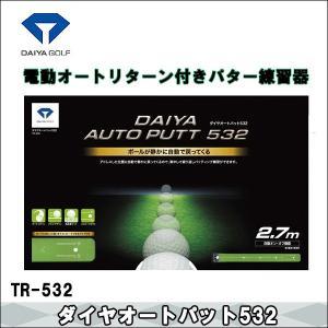 【取寄せ商品】DAIYA(ダイヤ) TR-532 ダイヤオートパット532 パターマット 練習用品 ゴルフ|somethingfour