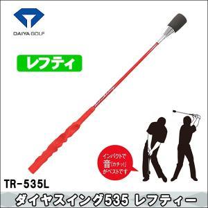 【取寄せ商品】DAIYA(ダイヤ) TR-535L ダイヤスイング535 レフティー スイング練習用品 ゴルフ|somethingfour