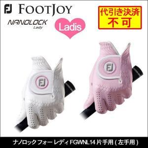 メール便送料無料 Footjoy(フットジョイ) ナノロック フォー レディ FGWNL14 片手用(左手用) ゴルフグローブ <メール便>|somethingfour