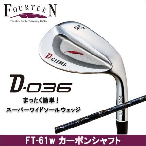 2017年9月7日発売 FOURTEEN(フォーティーン) D-036 ウェッジ FT-61w カーボンシャフト ゴルフクラブ|somethingfour