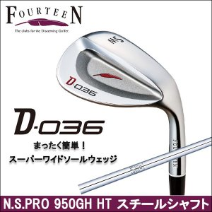 即納 FOURTEEN(フォーティーン) D-036 ウェッジ N.S.PRO 950GH HT スチールシャフト ゴルフクラブ|somethingfour
