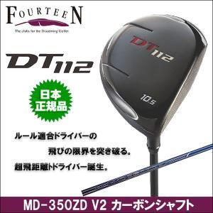 取寄せ商品 FOURTEEN(フォーティーン) DT 112 ドライバー MD-350ZD V2 カーボンシャフト|somethingfour