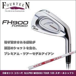 取寄せ商品 2017年3月17日発売 FOURTEEN(フォーティーン) FH900 FORGED アイアン6本セット(♯5〜P) N.S.PRO MODUS3 TOUR 105 スチールシャフト|somethingfour