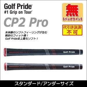 ゴルフプライド(Golf Pride) CP2 PRO ウッド&アイアン用グリップ<ネコポス>|somethingfour