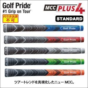 ゆうパケット送料200円(10本まで) ゴルフプライド(Golf Pride) マルチコンパウンドMCC・プラス4 スタンダード 60R ウッド&アイアン用グリップ<ゆうパケット>