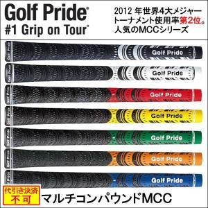 ゆうパケット送料200円(10本まで) ゴルフプライド(Golf Pride) マルチコンパウンドコード MCC バックライン無し ウッド&アイアン用グリップ<ゆうパケット>