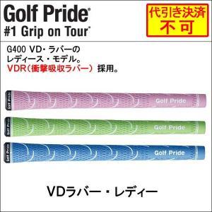 10本までネコポス送料200円 ゴルフプライド(Golf Pride) VDラバー レディー VDR...