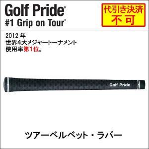 ゆうパケット送料200円(10本まで) ゴルフプライド(Go...