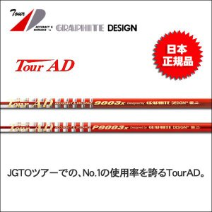 取寄せ商品 GRAPHITE DESIGN(グラファイトデザイン) Tour AD (ツアーAD) 9003 P9003 ウッドシャフト|somethingfour