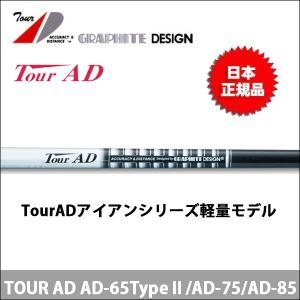 取寄せ商品 GRAPHITE DESIGN(グラファイトデザイン) Tour AD (ツアーAD) AD-65TypeII AD-75 AD-85 アイアンシャフト somethingfour