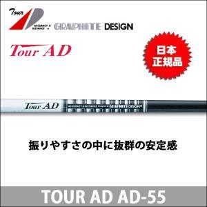 取寄せ商品 GRAPHITE DESIGN(グラファイトデザイン) Tour AD (ツアーAD) AD-55 アイアンシャフト (No.3~10) somethingfour