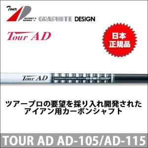 取寄せ商品 GRAPHITE DESIGN(グラファイトデザイン) Tour AD (ツアーAD) AD-105 AD-115 アイアンシャフト somethingfour