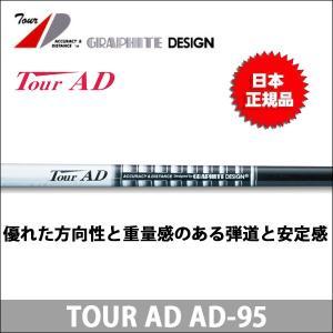 取寄せ商品 GRAPHITE DESIGN(グラファイトデザイン) Tour AD (ツアーAD) AD-95 アイアンシャフト somethingfour
