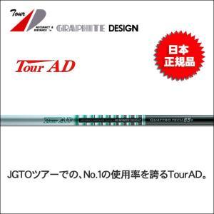 取寄せ商品 GRAPHITE DESIGN(グラファイトデザイン) Tour AD (ツアーAD) クアトロテック 55/65/75/85 ウッドシャフト|somethingfour
