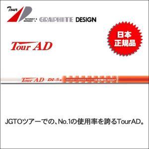 取寄せ商品 GRAPHITE DESIGN(グラファイトデザイン) Tour AD (ツアーAD) DI-5 DI6 DI7 DI8 ウッドシャフト|somethingfour