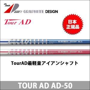 取寄せ商品 GRAPHITE DESIGN(グラファイトデザイン) Tour AD (ツアーAD) AD-50 アイアンシャフト somethingfour