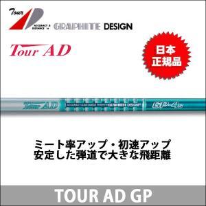 取寄せ商品 GRAPHITE DESIGN(グラファイトデザイン) Tour AD (ツアーAD) GP-4 GP-5 GP-6 GP-7 GP-8 ウッドシャフト somethingfour
