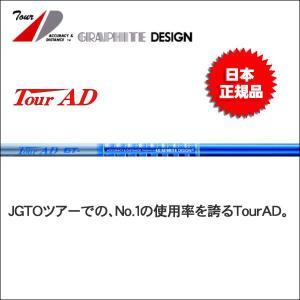 取寄せ商品 GRAPHITE DESIGN(グラファイトデザイン) Tour AD (ツアーAD) GT-5 GT-6 GT-7 GT-8 ウッドシャフト|somethingfour