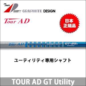 取寄せ商品 GRAPHITE DESIGN(グラファイトデザイン) Tour AD (ツアーAD) GT Utility GT-55 GT-65 GT-75 GT-85 GT-95 GT-105 ユーティリティシャフト somethingfour