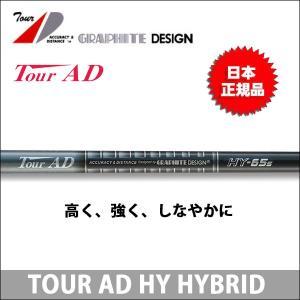 取寄せ商品 GRAPHITE DESIGN(グラファイトデザイン) Tour AD (ツアーAD) HY HYBRID HY-65 HY-75 HY-85 HY-95 ユーティリティシャフト somethingfour