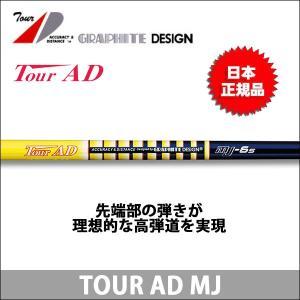 取寄せ商品 GRAPHITE DESIGN(グラファイトデザイン) Tour AD (ツアーAD) MJ-5 MJ-6 MJ-7 MJ-8 ウッドシャフト somethingfour