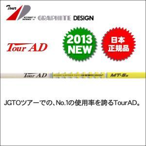 取寄せ商品 GRAPHITE DESIGN(グラファイトデザイン) Tour AD (ツアーAD) MT-5 MT-6 MT-7 MT8 ウッドシャフト|somethingfour