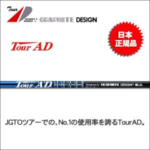 取寄せ商品 GRAPHITE DESIGN(グラファイトデザイン) Tour AD (ツアーAD) PT-5 PT-6 PT-7 PT-8 ウッドシャフト|somethingfour