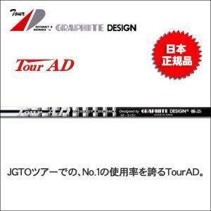 取寄せ商品 GRAPHITE DESIGN(グラファイトデザイン) Tour AD (ツアーAD) SF5 SF6 SF7 SF8 SF9 ウッドシャフト|somethingfour