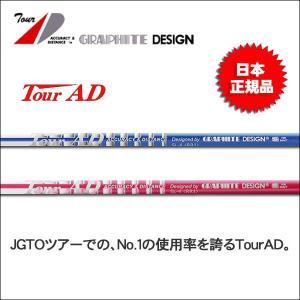 取寄せ商品 GRAPHITE DESIGN(グラファイトデザイン) Tour AD (ツアーAD) SL-4 SL-5 ウッドシャフト|somethingfour