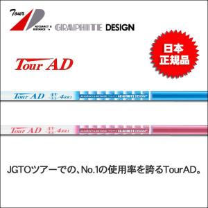 取寄せ商品 GRAPHITE DESIGN(グラファイトデザイン) Tour AD (ツアーAD) SLII-4 SLII-5 ウッドシャフト|somethingfour