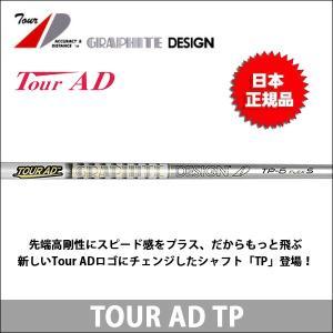 取寄せ商品 2016年10月発売 GRAPHITE DESIGN(グラファイトデザイン) Tour AD (ツアーAD) TP-4 TP-5 TP-6 TP-7 TP-8 ウッドシャフト somethingfour