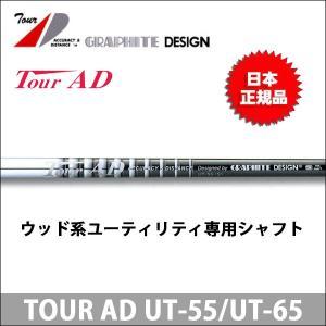 取寄せ商品 GRAPHITE DESIGN(グラファイトデザイン) Tour AD (ツアーAD) UT-55 UT-65 ユーティリティシャフト somethingfour