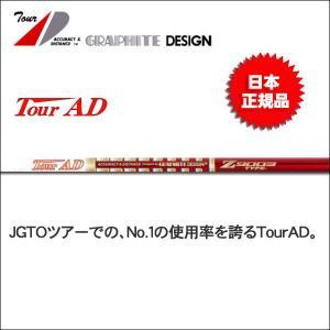 取寄せ商品 GRAPHITE DESIGN(グラファイトデザイン) Tour AD (ツアーAD) Z9003 TYPE6 TYPE7 ウッドシャフト|somethingfour
