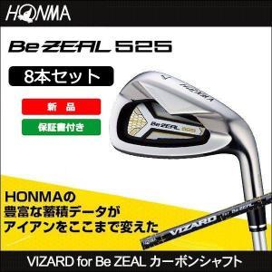 即納 大特価 ホンマゴルフ BeZEAL ビジール 525 アイアン8本セット(#6〜#11,AW,SW) 日本正規品 VIZARD for Be ZEALカーボンシャフト|somethingfour
