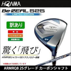 訳あり 即納 大特価  ホンマ ビジール 525 フェアウェイ リミテッドエディション 2S ARMRQ8 for BeZEALカーボンシャフト 日本正規品|somethingfour
