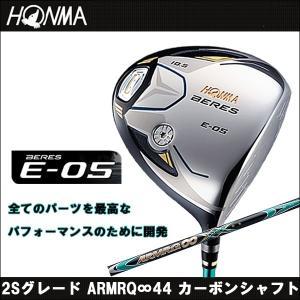 取寄せ商品 HONMA(ホンマ) BERES E-05 ベレス ドライバー 2Sグレード ARMRQ∞44 カーボンシャフト ゴルフクラブ somethingfour
