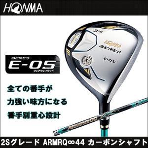 取寄せ商品 HONMA(ホンマ) BERES E-05 ベレス フェアウェイウッド 2Sグレード ARMRQ∞44 カーボンシャフト ゴルフクラブ somethingfour