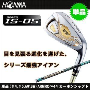 取寄せ商品 HONMA(ホンマ) BERES IS-05 ベレス アイアン単品(♯4,♯5,AW,SW) 2Sグレード ARMRQ∞44 カーボンシャフト ゴルフクラブ somethingfour